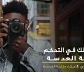 Your future in APERTURE in Arabic Class