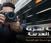 The need for SHUTTER speed in Arabic Class